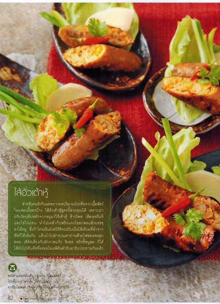 Print at Health & Cuisine Magazine